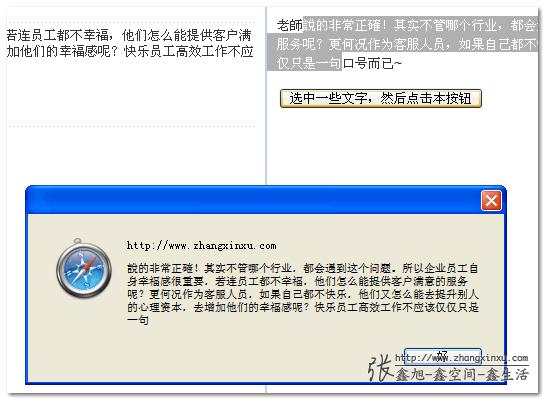 Safari下getRangeAt弹出 张鑫旭-鑫空间-鑫生活