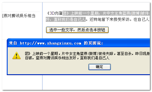 rangy获取用户选中文字 张鑫旭-鑫空间-鑫生活